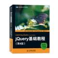 图灵程序设计丛书:jQuery基础教程(第4版)