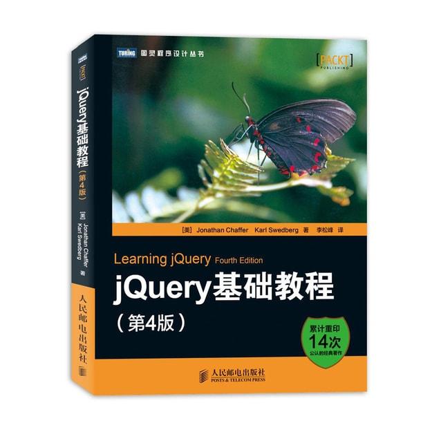 商品详情 - 图灵程序设计丛书:jQuery基础教程(第4版) - image  0