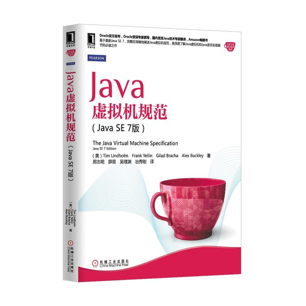 Product Detail - Java虚拟机规范(Java SE 7版) - image 0