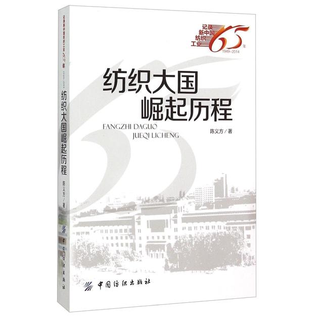 商品详情 - 纺织大国崛起历程(1949-2014) - image  0