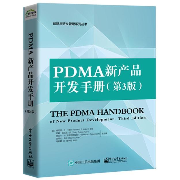 商品详情 - PDMA新产品开发手册(第3版) - image  0
