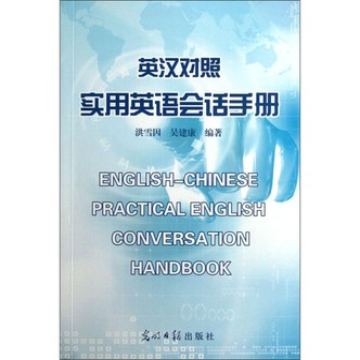英汉对照实用英语会话手册