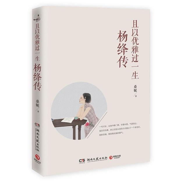 商品详情 - 且以优雅过一生:杨绛传 - image  0