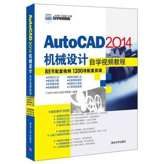 AutoCAD 2014机械设计自学视频教程(附光盘)