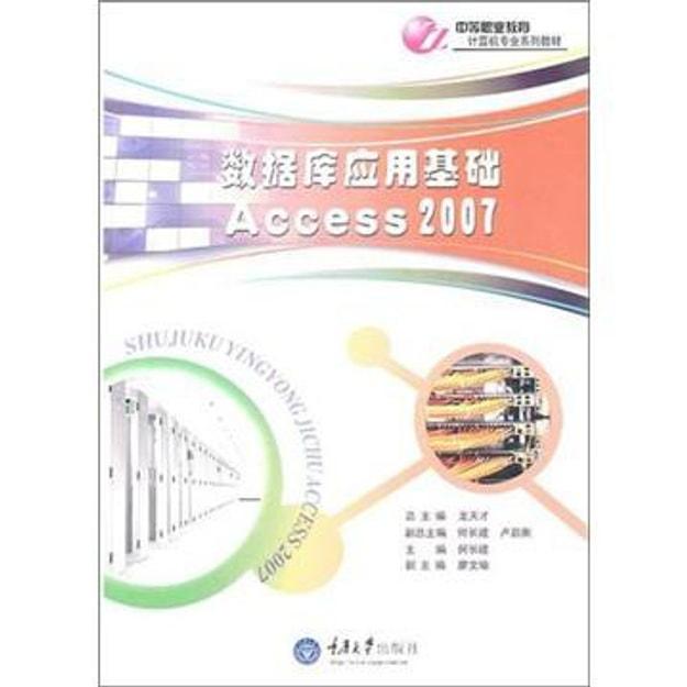 商品详情 - 中等职业教育计算机专业系列教材:数据库应用基础 ACCESS 2007 - image  0