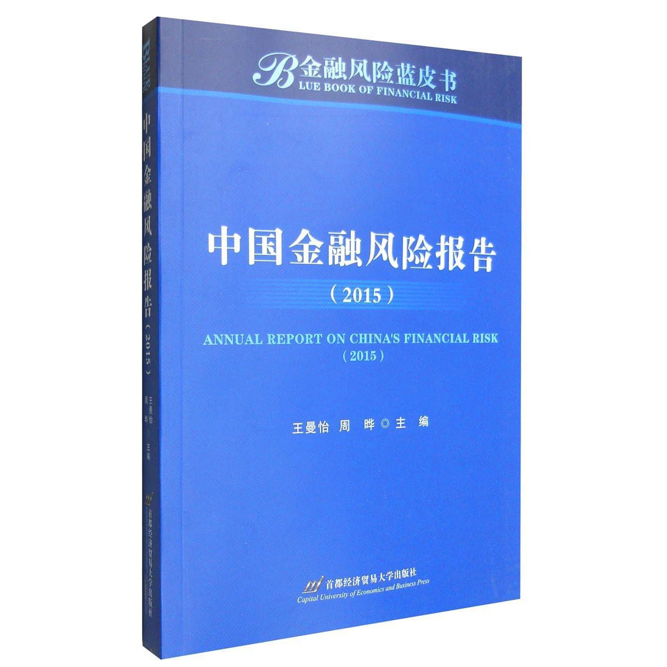 中国金融风险报告(2015年) 怎么样 - 亚米网