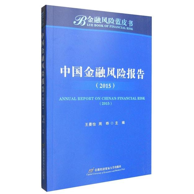 Product Detail - 中国金融风险报告(2015年) - image 0