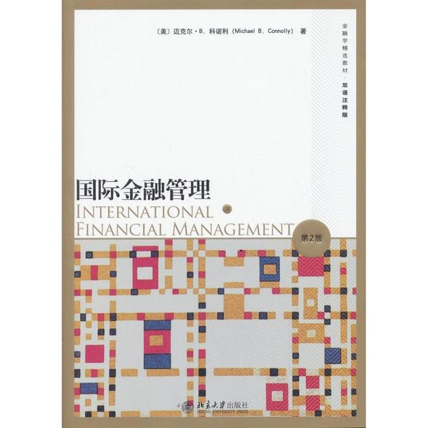 商品详情 - 金融学精选教材·双语注释版:国际金融管理(第2版) - image  0