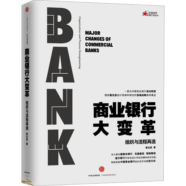 商品详情 - 商业银行大变革:组织与流程再造 - image  0
