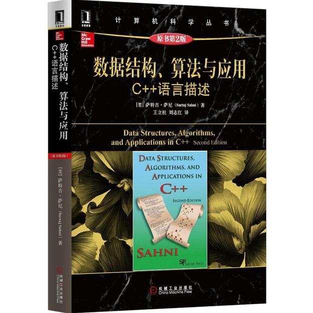 商品详情 - 计算机科学丛书·数据结构、算法与应用:C++语言描述(原书第2版) - image  0