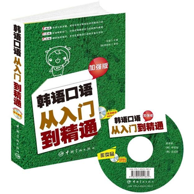 商品详情 - 韩语口语从入门到精通(加强版 附光盘) - image  0