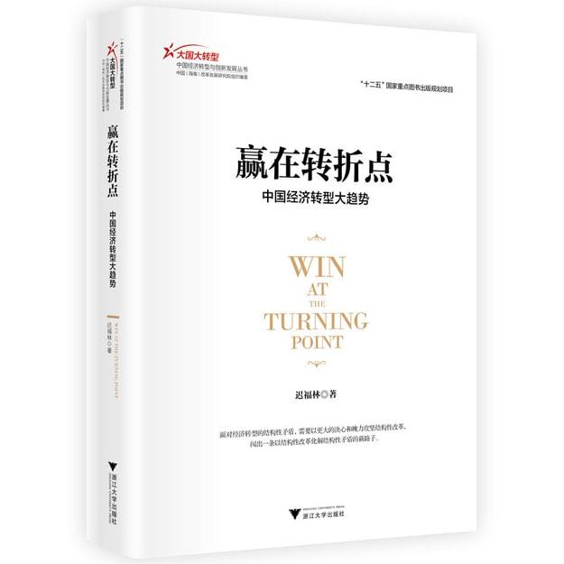商品详情 - 赢在转折点:中国经济转型大趋势 - image  0