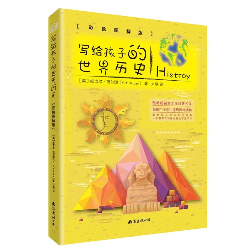 写给孩子的世界历史(彩色图解版 从儿童视角出发,带孩子领略世界上下五千年) 怎么样 - 亚米网