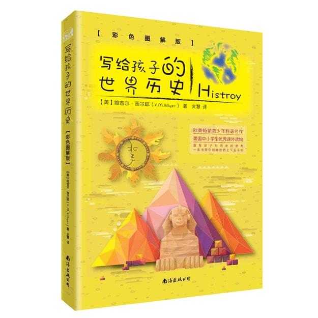 商品详情 - 写给孩子的世界历史(彩色图解版 从儿童视角出发,带孩子领略世界上下五千年) - image  0