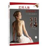 艺用人体造型图集(7):实用人体造型艺术(附光盘)