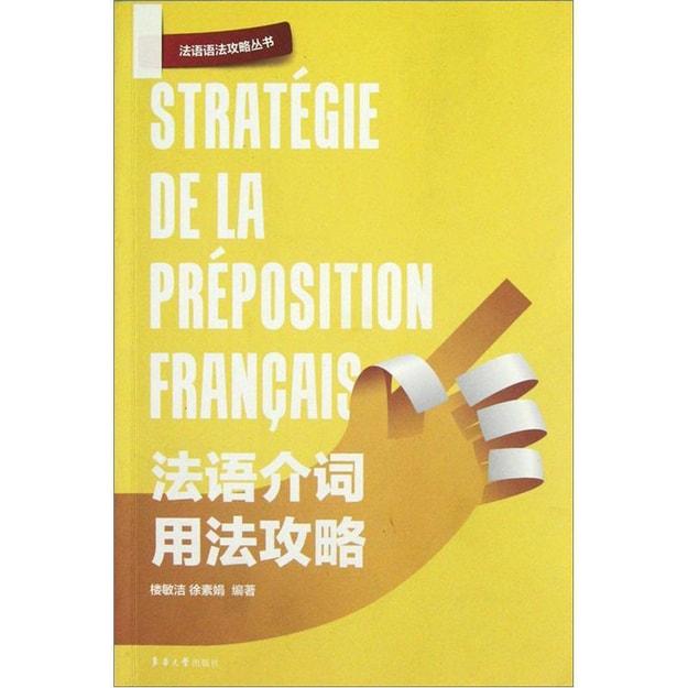 商品详情 - 法语介词用法攻略 - image  0