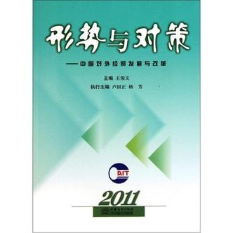 形势与对策:中国对外经贸发展与改革