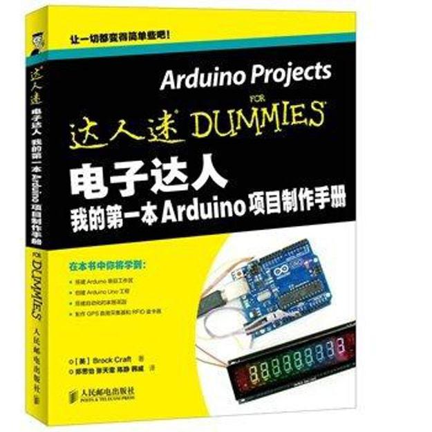 商品详情 - 电子达人 我的第一本Arduino项目制作手册 - image  0