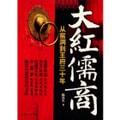 大红儒商:从窑洞到王府三十年
