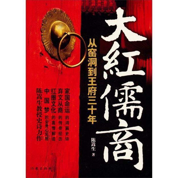 商品详情 - 大红儒商:从窑洞到王府三十年 - image  0