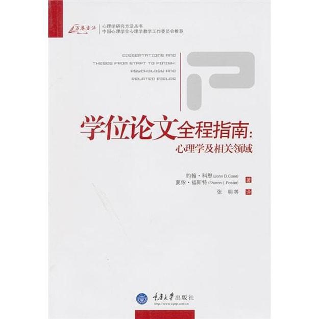 Product Detail - 学位论文全程指南:心理学及相关领域 - image 0