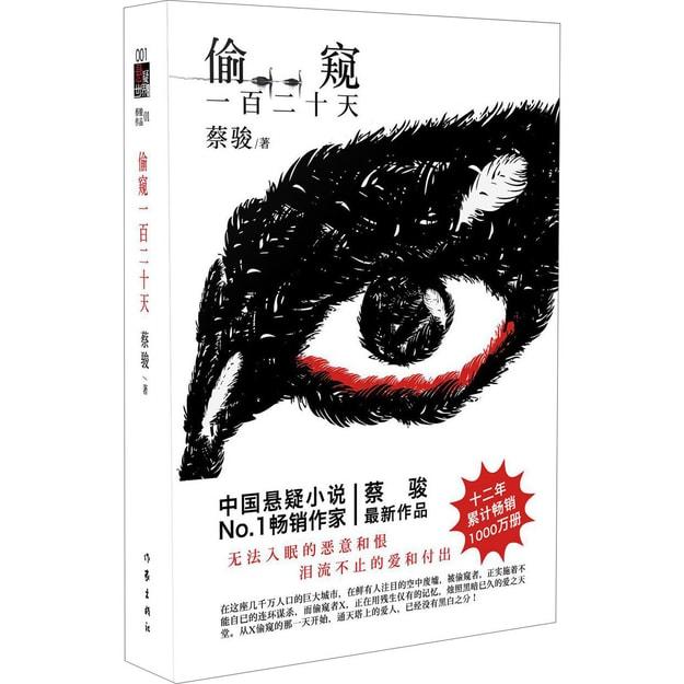 商品详情 - 偷窥一百二十天 - image  0
