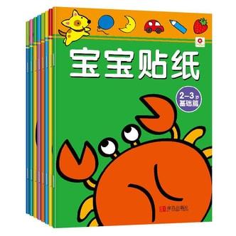 邦臣小红花·宝宝贴纸(套装共8册)