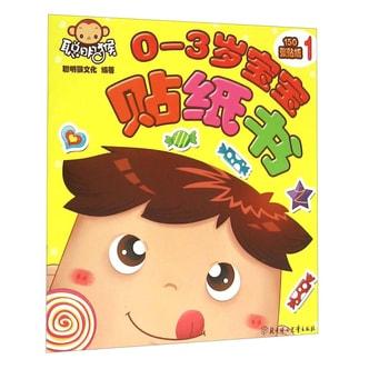 0-3岁宝宝贴纸书(1)