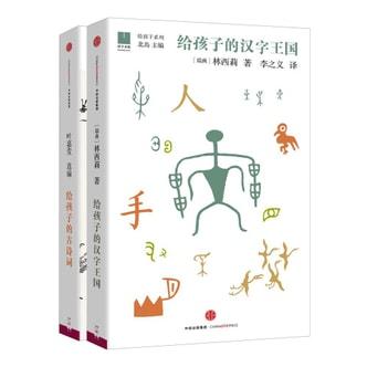 给孩子的系列 给孩子的汉字王国+给孩子的古诗词