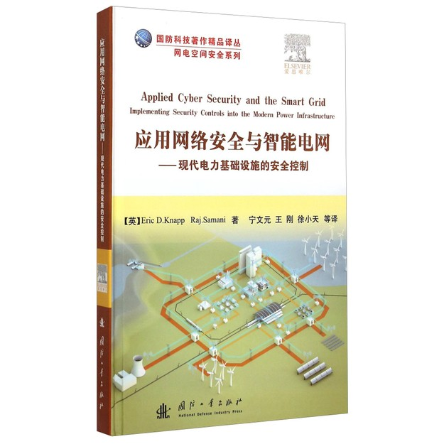 Product Detail - 应用网络安全与智能电网 现代电力基础设施的安全控制 - image 0