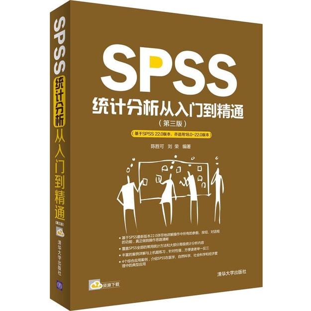 商品详情 - SPSS统计分析从入门到精通(第三版) - image  0