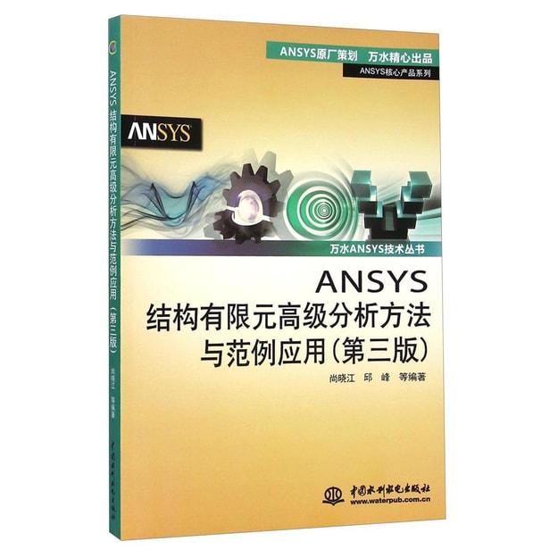 商品详情 - ANSYS结构有限元高级分析方法与范例应用(第三版)(万水ANSYS技术丛书) - image  0