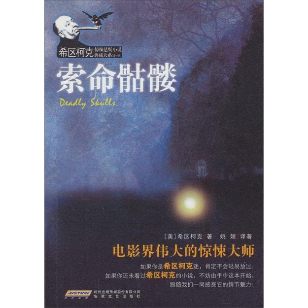商品详情 - 希区柯克惊悚悬疑小说典藏大系:索命骷髅 - image  0