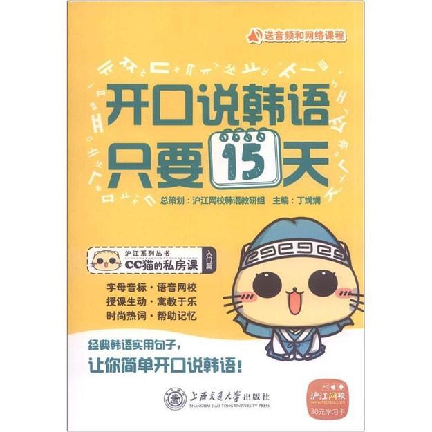 商品详情 - 沪江系列丛书·CC猫的私房课·开口说韩语,只要15天(入门篇) - image  0