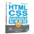HTML/CSS/JavaScript标准教程实例版(第5版)(附CD-ROM光盘1张)