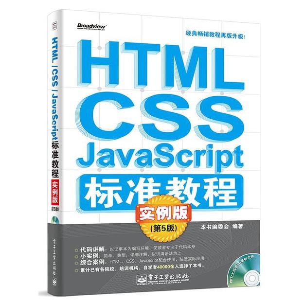商品详情 - HTML/CSS/JavaScript标准教程实例版(第5版)(附CD-ROM光盘1张) - image  0