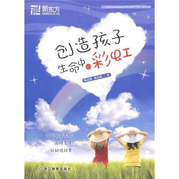 商品详情 - 新东方:创造孩子生命中的彩虹 - image  0