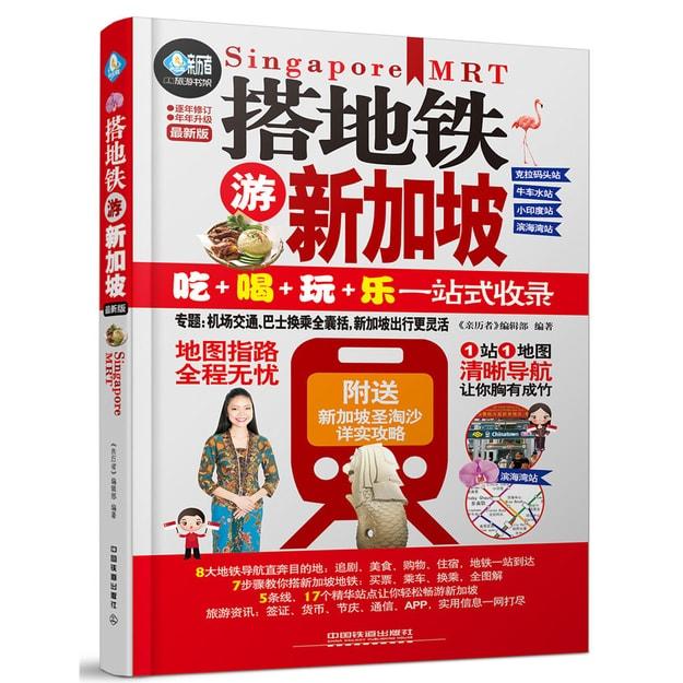 商品详情 - 搭地铁游新加坡 - image  0