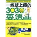 3030English·一练就上瘾的303英语口语书(第3季)(附CD光盘1张)