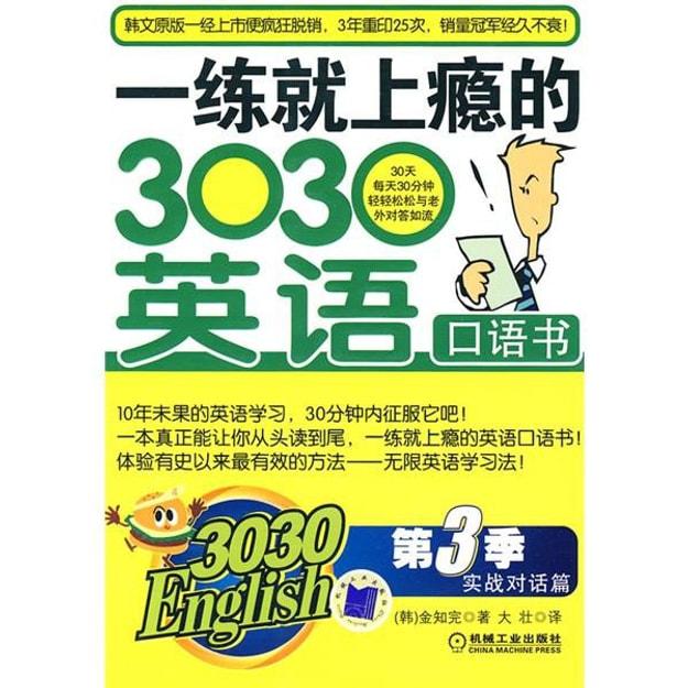 商品详情 - 3030English·一练就上瘾的303英语口语书(第3季)(附CD光盘1张) - image  0