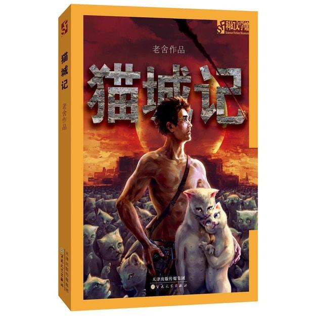 商品详情 - 猫城记 - image  0