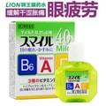【日本直邮】狮王眼药水滴眼液人工泪液角膜修复高保湿清凉滋润去红血丝 绿色Smile40EX-温和型-清凉度2