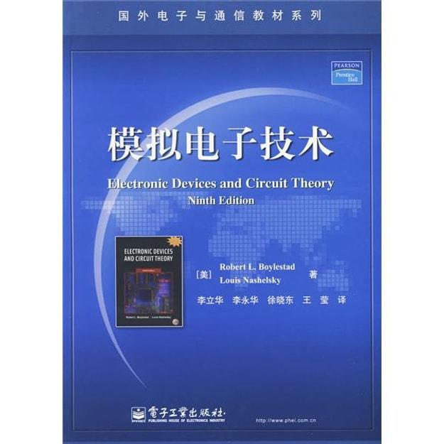 商品详情 - 国外电子与通信教材系列:模拟电子技术 - image  0