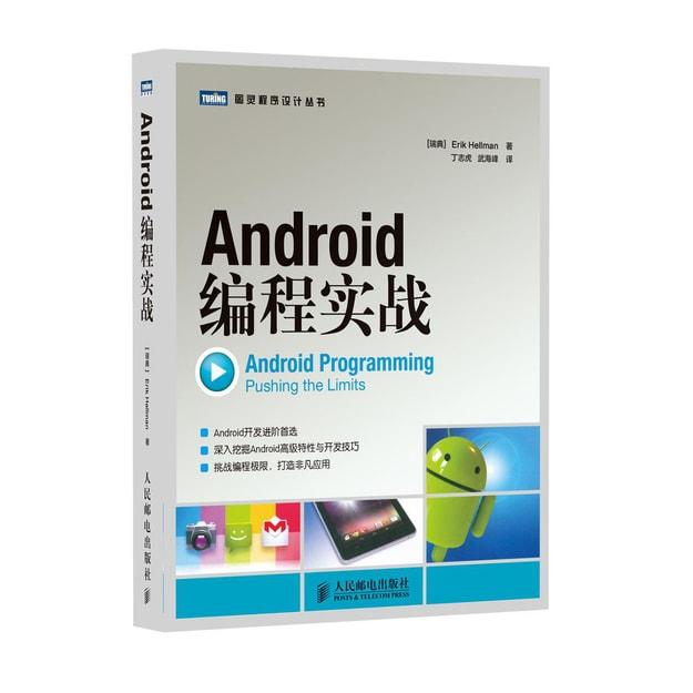 商品详情 - 图灵程序设计丛书:Android编程实战 - image  0