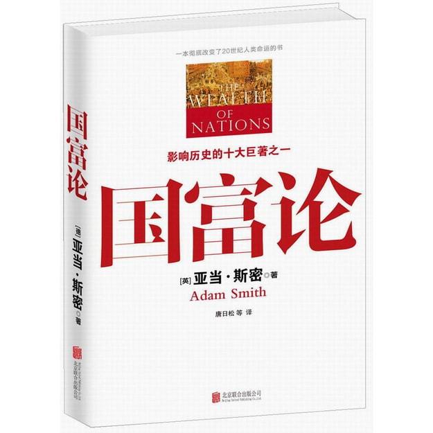 商品详情 - 国富论(全彩珍藏版) - image  0