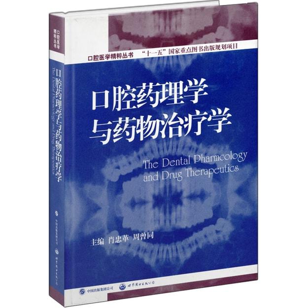 商品详情 - 口腔医学精粹丛书:口腔药理学与药物治疗学(国家十一五重点规划出版项目) - image  0