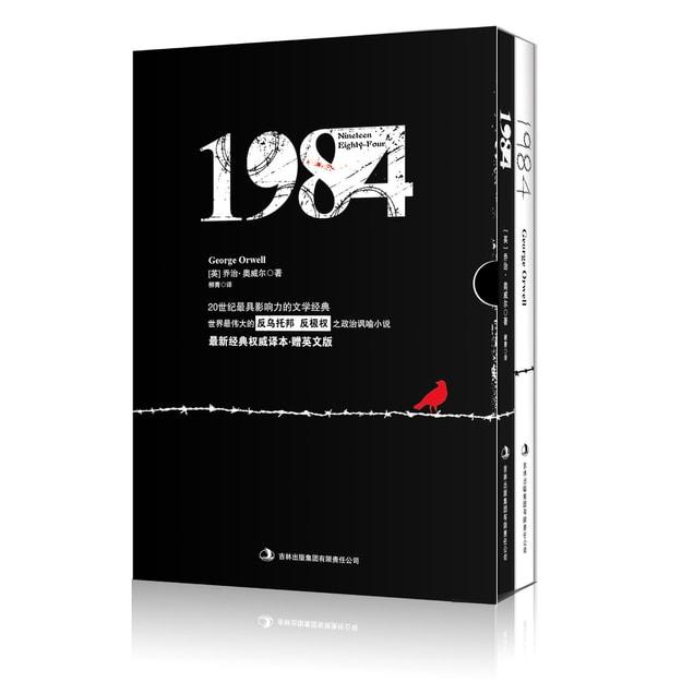 商品详情 - 1984(最新经典权威译本 盒装本 赠英文版) - image  0