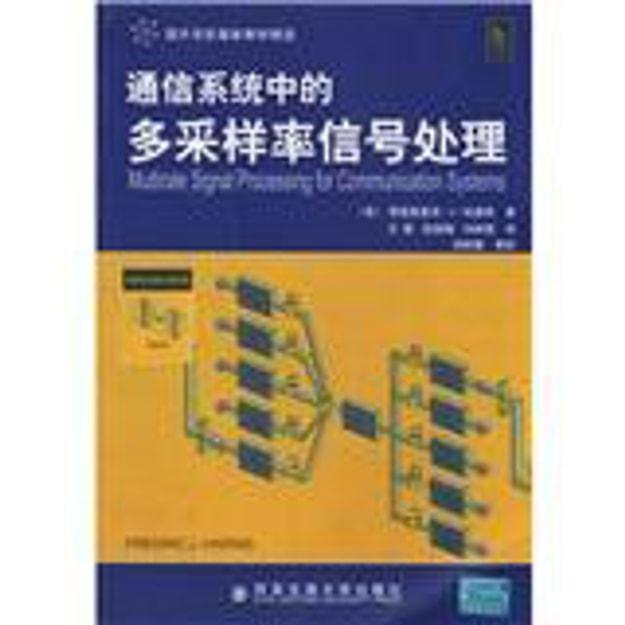 商品详情 - 国外名校最新教材精选:通信系统中的多采样率信号处理  - image  0