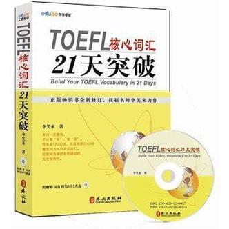 TOEFL核心词汇21天突破(全新修订)(附MP3光盘1张)