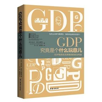 GDP究竟是个什么玩意儿:GDP的历史及其背后的政治利益